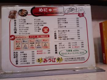 みつぼ 江戸川橋店