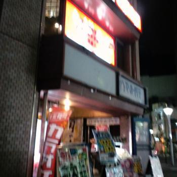 居楽屋 笑笑 池袋サンシャイン60通り店