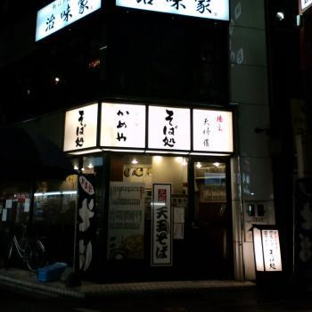 かめや 神田東口店