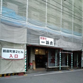 麺場 浜虎