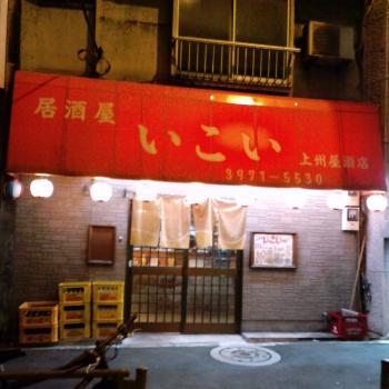 上州屋酒店いこい