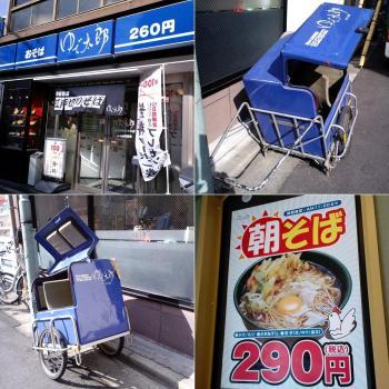 ゆで太郎 東池袋春日通り店