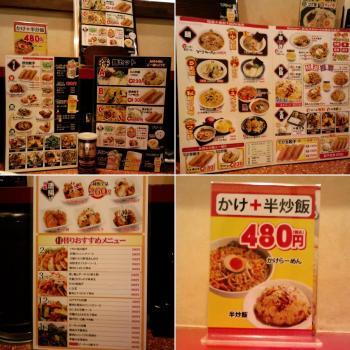 中華食堂 一番館