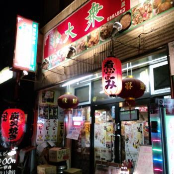 福州居酒屋 大衆 日本橋人形町店