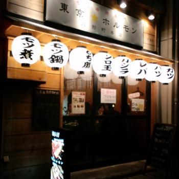 東京☆ホルモン