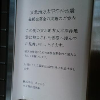 八丁堀応援酒場