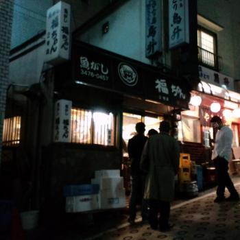 福ちゃん 2号店
