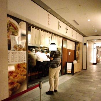 トナリ 丸ノ内店