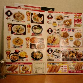中華食堂一番館 池袋本店