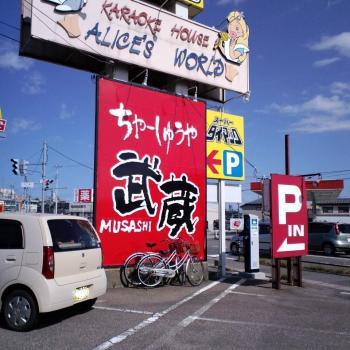 ちゃーしゅうや武蔵 アピタ新潟西店