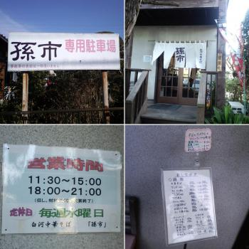 白河中華そば孫市