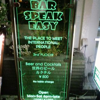 BAR SPEAK EASY