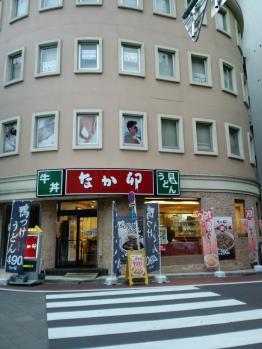 なか卯 豊島区役所前店