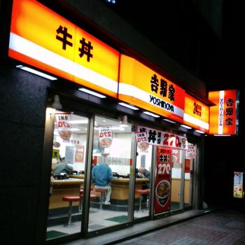 吉野家 南池袋店
