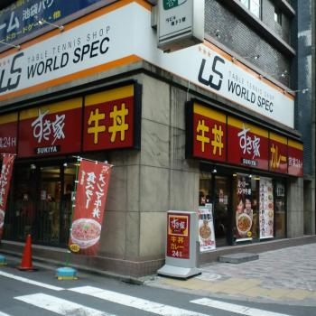すき家 東池袋店