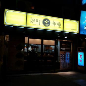 麹町咖喱 渋谷桜丘町店