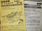 2011.04.10【浜岡原発をとめろ】 (20)