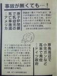 2011.04.10【浜岡原発をとめろ】 (22)