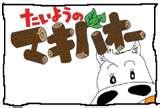 makibao-s.jpg
