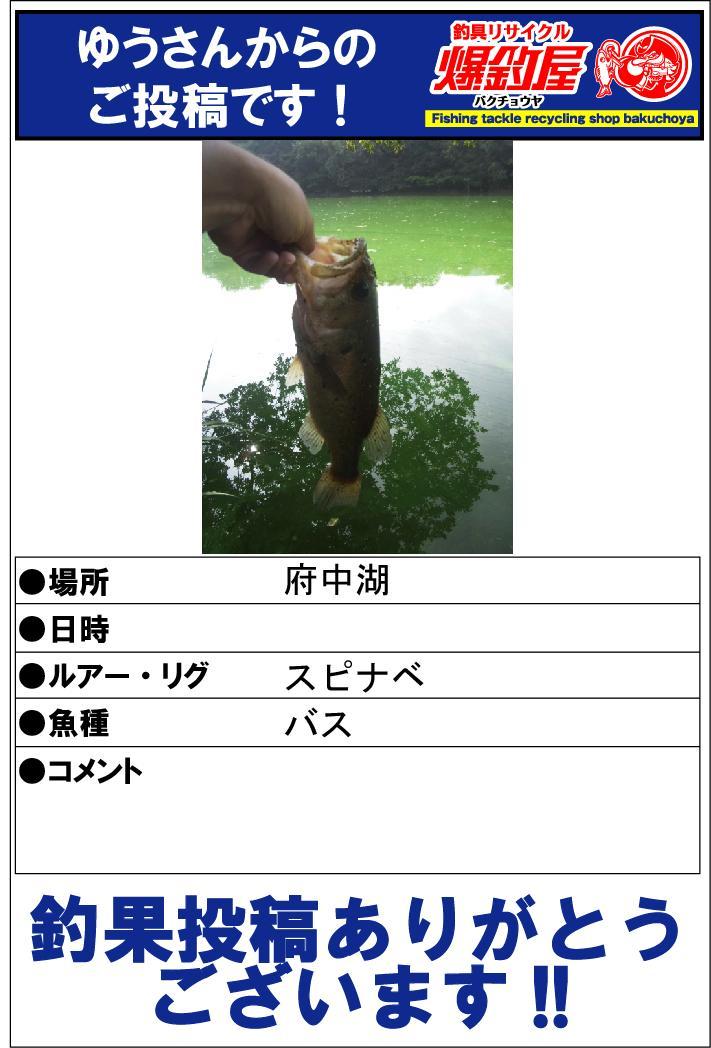 20130930ゆうさん2