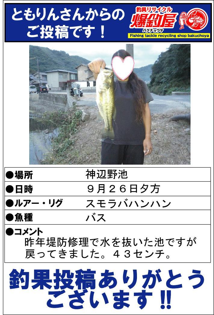 ともりんさん20131003