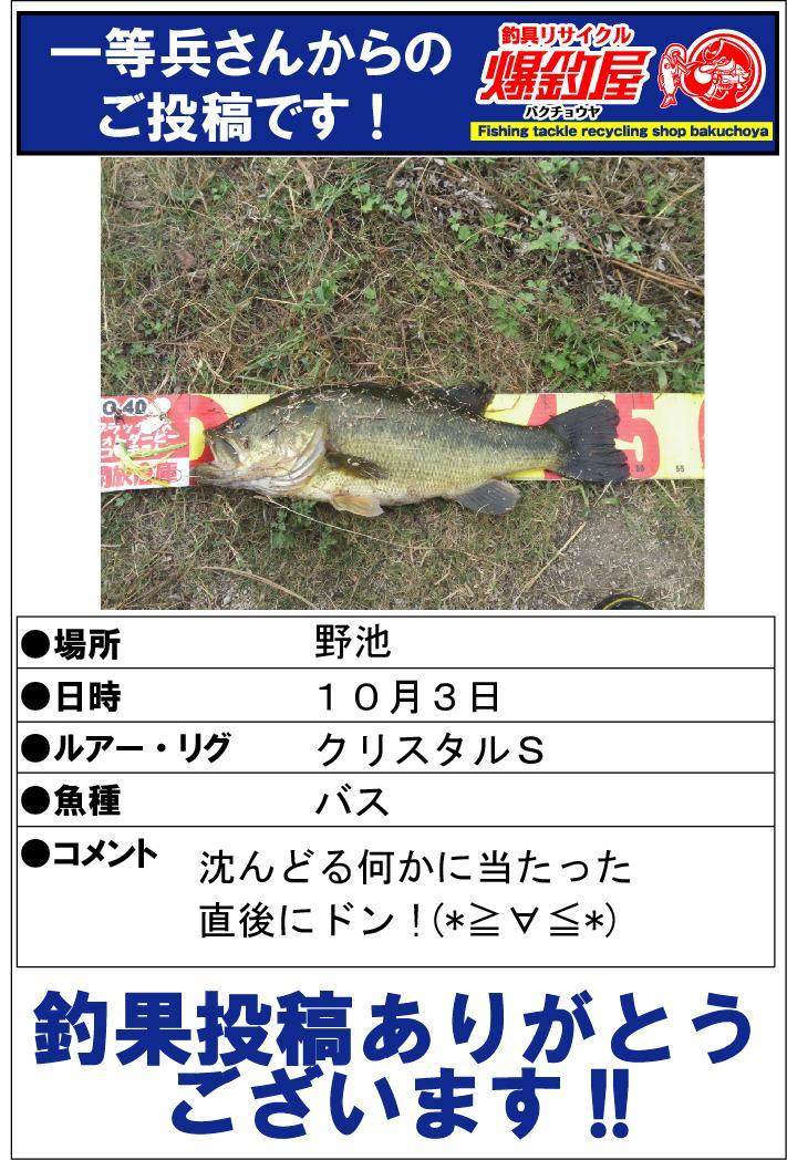 一等兵さん20131004