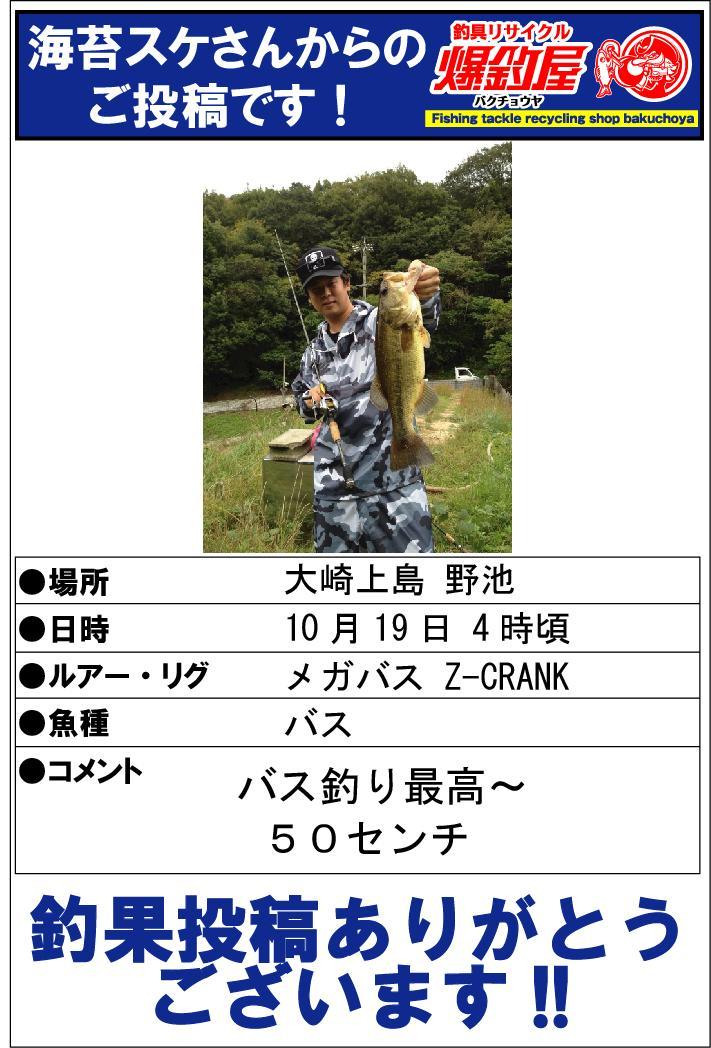 海苔スケさん20131030