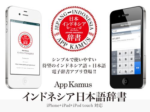 インドネシア日本語電子辞書