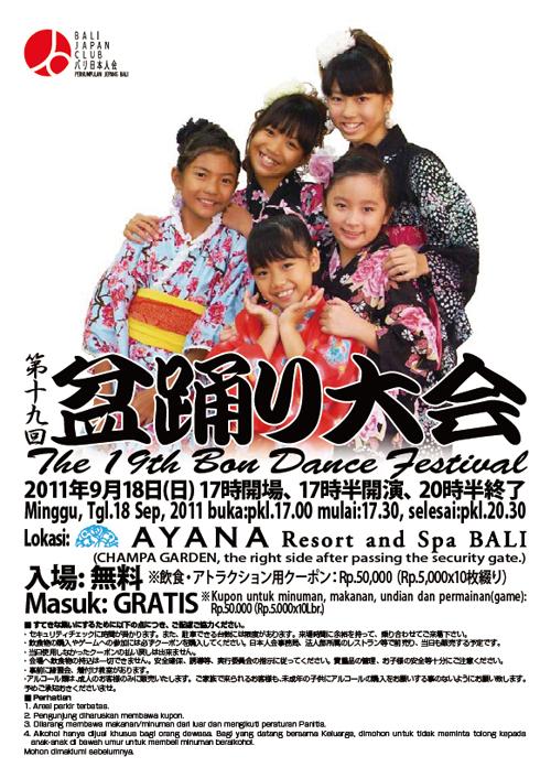 2011年度バリ島盆踊り大会