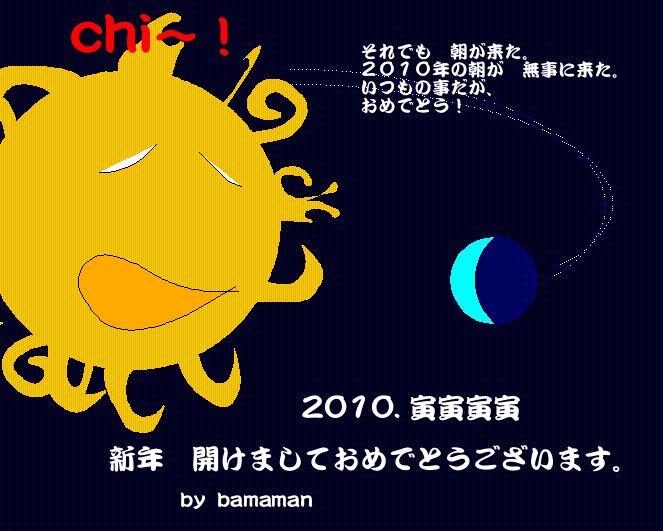 2010new.yer.jpg