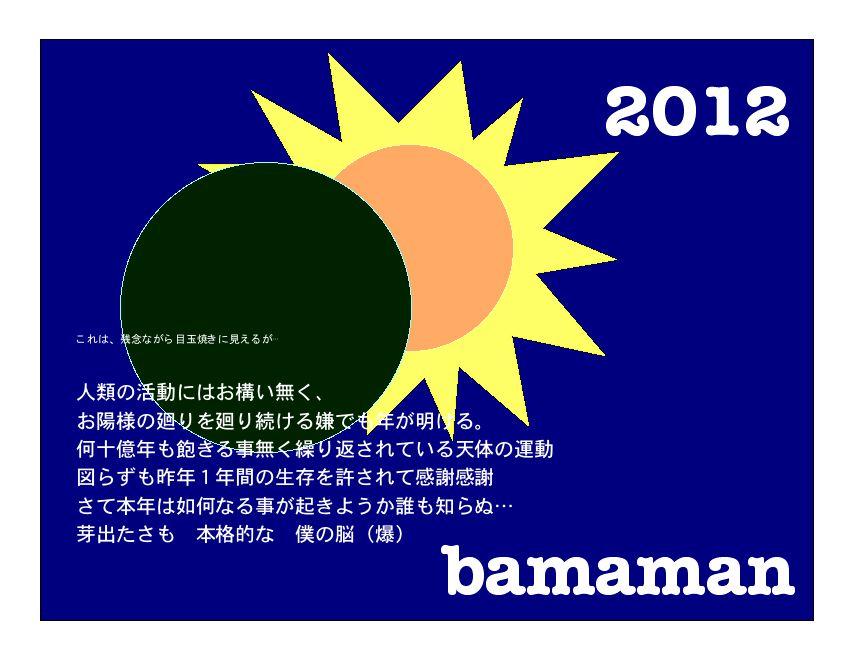 2012新年