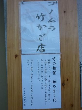 竹の教室案内