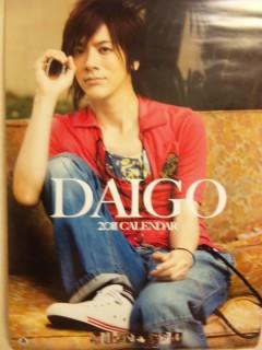 DAIGOカレンダー2