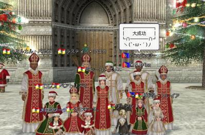 クリスマスイベント完了