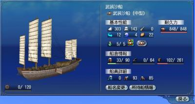武装沙船(強化後)