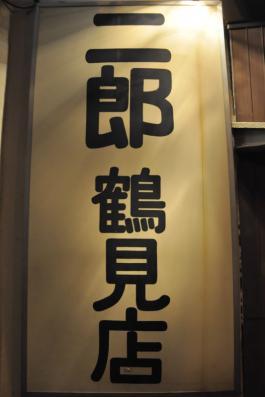 jirotsurumi5-1.jpg