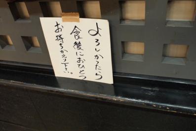 yoshimuraya7.jpg