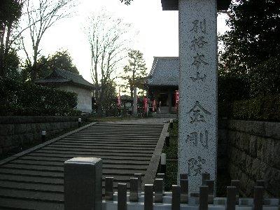金剛院 石碑