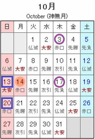 201310_Calendar.jpg