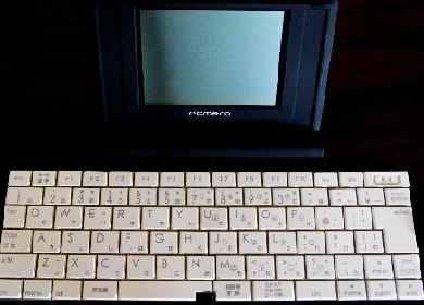 pomera_20110810163758.jpg