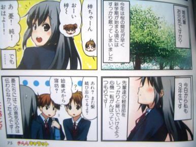 K-ON!azusa2.jpg