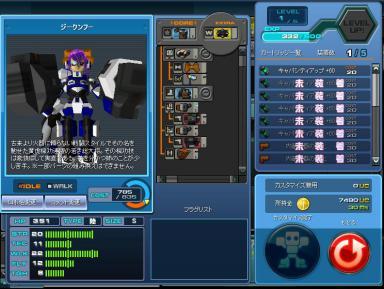 cosmicbreak2.jpg