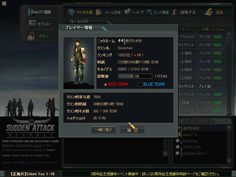 suddenattack 2010-08-17 00-25-21-234