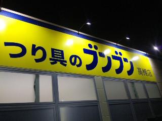 ブンブン高槻店1