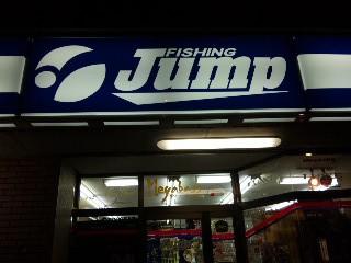 フィッシングジャンプ