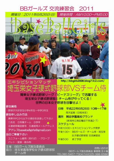 20110626合同練習チラシ.pdf_01