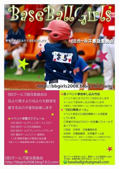 BBG普及委員会ポスター.pdf_01