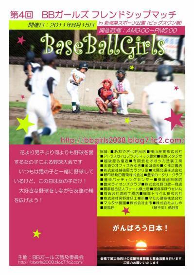 BBGFSM4th_20110811174551.jpg