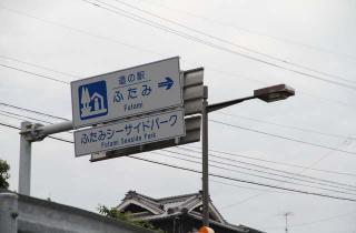道の駅ふたみ