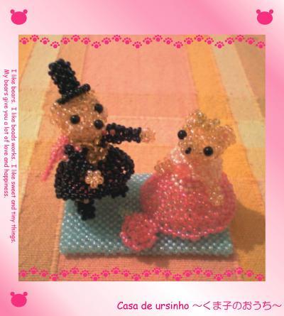 bear96_bear97_convert_20110610224542.jpg
